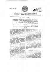 Карманный прибор для использования пассажирами в трамваях, в целях предохранения себя от падения (патент 5722)