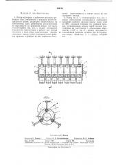 Ротор кустореза (патент 290734)