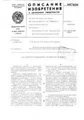 Саморазгружающаяся лесовозная тележка (патент 897608)