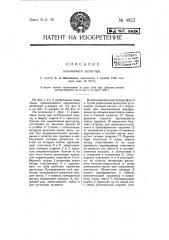 Контактный детектор (патент 4852)