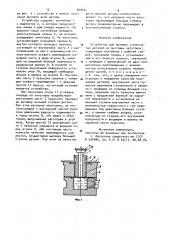 Устройство для вытяжки ступенчатых деталей из листовых заготовок (патент 900921)