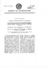 Клапанное парораспределение для паровозов (патент 2318)