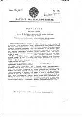 Висячий замок (патент 1911)