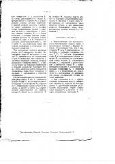 Приспособление для автоматического регулирования подачи зерна в мукомольных поставах (патент 2985)