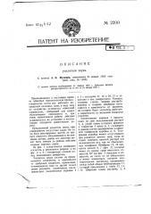 Усилитель звука (патент 2200)