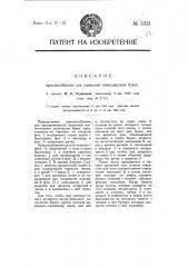 Приспособление для сшивания канцелярских бумаг (патент 5313)