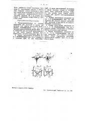 Предохранительные от холода покрышки для растений в грунту (патент 41781)