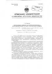 Погрузочная машина для штабелирования в железнодорожных вагонах загруженных мешков (патент 121073)