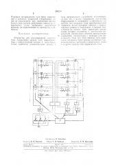 Устройство для моделирования энергосистем (патент 291214)