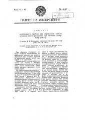 Контрольный при бор для определения степени усвоения приема распиловки при обучении столярному ремеслу (патент 6147)
