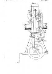 Приспособление в лесопильной раме для автоматического изменения подачи с изменением толщины бревна (патент 661)