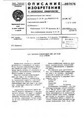 Покровно-рафинирующий флюс для меди и ее сплавов (патент 897876)