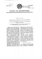 Спасательное устройство на судах для пассажиров (патент 6462)