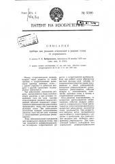Прибор для указания отклонений в режиме топки от нормального (патент 5366)