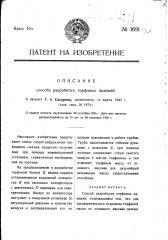 Способ разработки торфяных залежей (патент 1691)