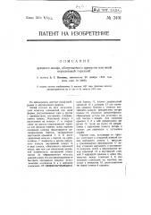Духовой шкаф, обогреваемый примусом или иной керосиновой горелкой (патент 3491)