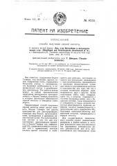 Способ получения верной кислоты (патент 8355)