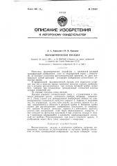 Фотометрическая насадка (патент 122307)