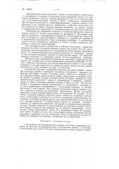 Устройство для одновременного снятия початков и надевания патронов на веретена кольцепрядильных и крутильных машин (патент 119819)