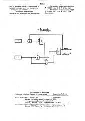 Устройство для контроля печатающих механизмов (патент 898461)