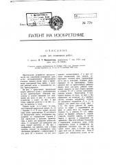 Судно для подводных работ (патент 770)