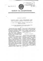 Канатный зажим с двумя защемляющими конец каната клиньями, входящими в коническую втулку (патент 4479)