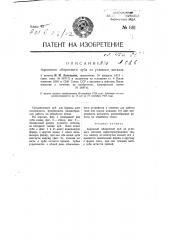 Боронной оборотный зуб из углового металла (патент 681)