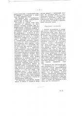 Способ углежжения и печь для осуществления этого способа (патент 5716)