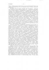 Быстродействующий реверсивный двухполупериодный магнитный усилитель (патент 121817)