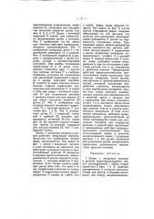 Замок с запорным засовом и ручкой (патент 7625)