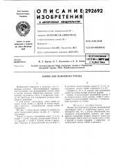 Зажим для пожарного рукава (патент 292692)
