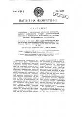 Подпятник с сегментными опорными колодками, рабочие поверхности которых устанавливаются наклонно к поверхности, передающей на колодки давление, воспринимаемое подпятником (патент 5167)