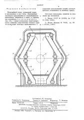 Водогрейный котел (патент 569816)