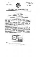 Игрушка в виде турбины (патент 8521)