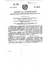 Приспособление для вынимания писем из скоросшивателя и обратной укладки их (патент 16010)