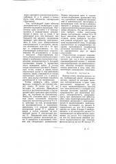 Ограничитель электрического тока (патент 5464)