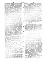 Способ автоматического регулирования алюминиевых электролизеров (патент 897899)