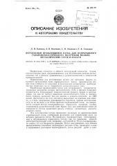 Барабанный вращающийся катод для непрерывного гальванопластического получения мелких металлических сеток и фольги (патент 120110)