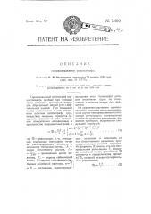 Горизонтальный сейсмограф (патент 5490)