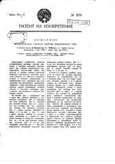 Автоматический сцепной прибор американского типа (патент 1959)