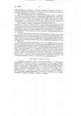 Усановка к кагатам свеклы для регулирования ее температуры (патент 122894)
