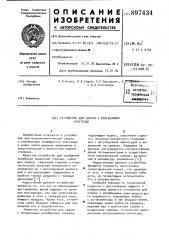 Устройство для сварки с колебаниями электрода (патент 897434)