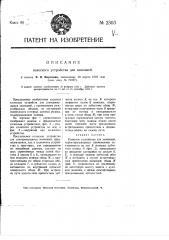 Колесное устройство для экипажей (патент 2303)