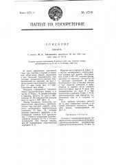 Самолет (патент 4700)