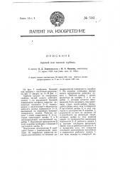 Паровая или газовая турбина (патент 5141)