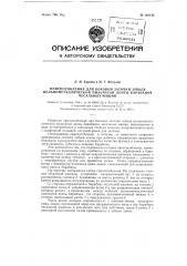 Приспособление для боковой заточки зубьев цельнометаллической пильчатой ленты барабанов чесальных машин (патент 120146)