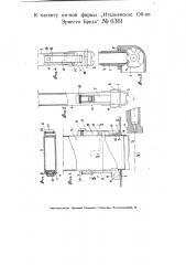 Приспособление для подачи патронов в автомагическом огнестрельном оружии (патент 6361)