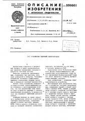 Устройство тактовой синхронизации (патент 898601)