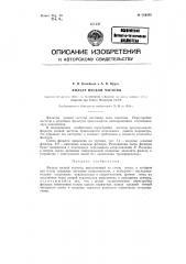 Фильтр низкой частоты (патент 123267)