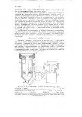 Доильная машина (патент 120984)